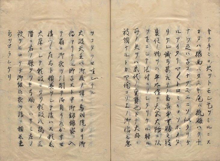 平成30年度第2回企画展「平家物語 妖しくも美しき」 国立公文書館-3