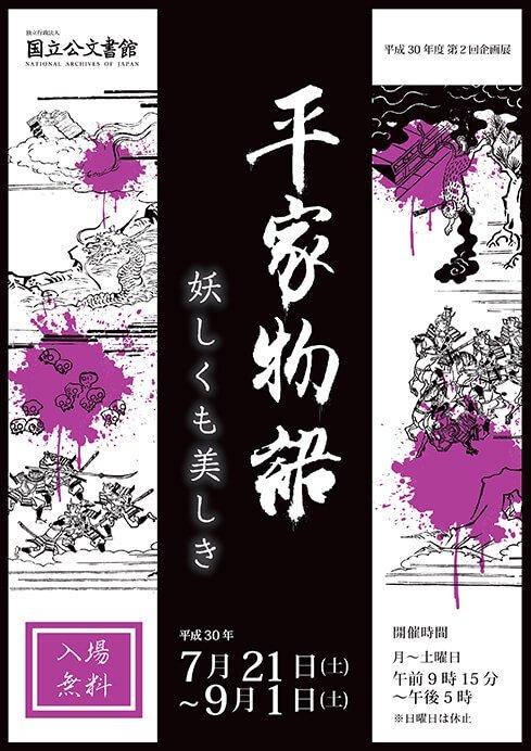平成30年度第2回企画展「平家物語 妖しくも美しき」 国立公文書館-4