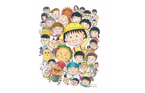 さくらももこの世界展 横須賀美術館 美術館展覧会情報サイト
