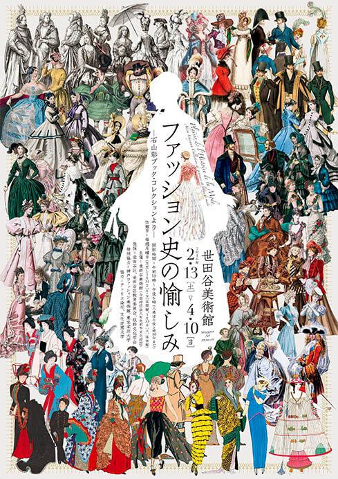 ファッション史の愉しみ ― 石山彰ブック・コレクションより― 世田谷美術館-1
