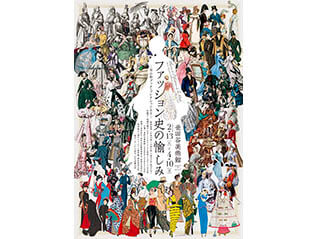 ファッション史の愉しみ ― 石山彰ブック・コレクションより―