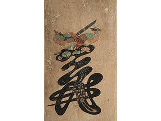 ハコビ・コレクションの文字と記号