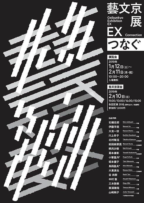 藝文京展 ex つなぐ 京都芸術センター 美術館 展覧会情報サイト