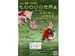 「暁斎一門が描くもののけの世界」展