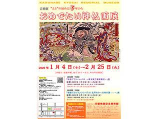 「干支の始めは子年から おめでたい神仏画」展