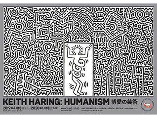 Keith Haring: Humanism -博愛の芸術-