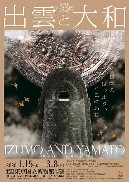 日本書紀成立1300年 特別展「出雲と大和」 東京国立博物館-22