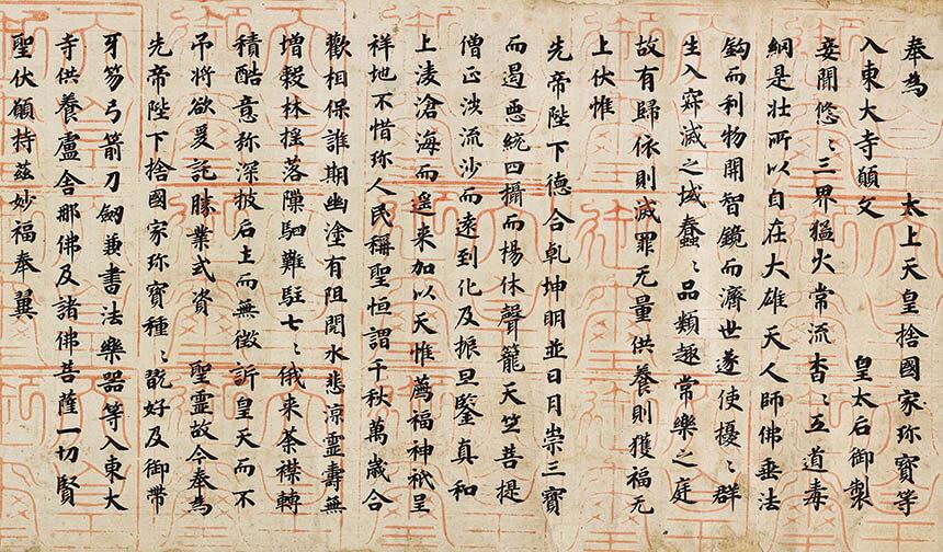 御即位記念特別展「正倉院の世界―皇室がまもり伝えた美―」 東京国立博物館-11