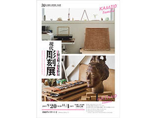 上條文穂と波多野泉 現代彫刻展