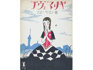 レトロかわいい ♡ 楽譜表紙イラストレーションズ -夢二が描く大正ロマンの音楽イメージー
