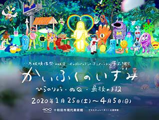 冬眠映像祭Vol.1 かいふくのいずみ ーインディペンデント・アニメーション、最前線!