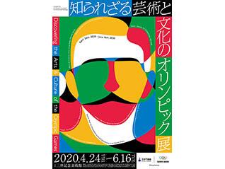 知られざる芸術と文化のオリンピック展