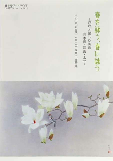春を詠う、春に詠う-詩歌と愉しむ美術 日本画・洋画・工芸- | 資生堂 ...