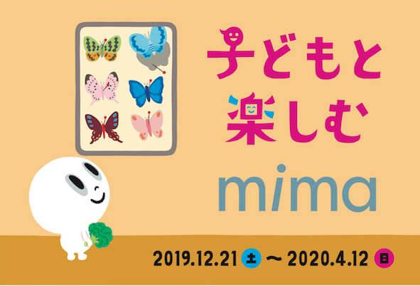 子どもと楽しむmima mima 北海道立三岸好太郎美術館-4