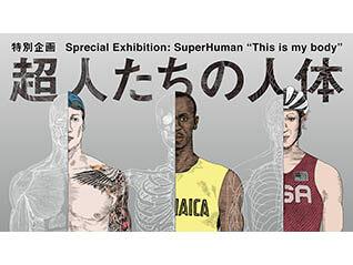 特別企画「超人たちの人体」