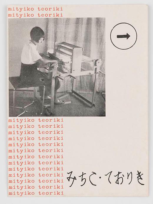 開校100年 きたれ、バウハウス ー造形教育の基礎ー 静岡県立美術館-10