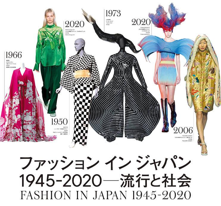 ファッション イン ジャパン 1945-2020―流行と社会 国立新美術館-1