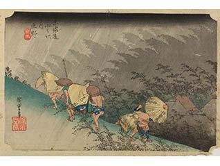 浮世絵風景画 広重・清親・巴水 三世代の眼