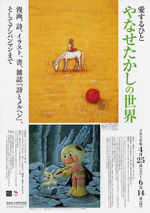 愛するひと やなせたかしの世界 北海道立函館美術館-1