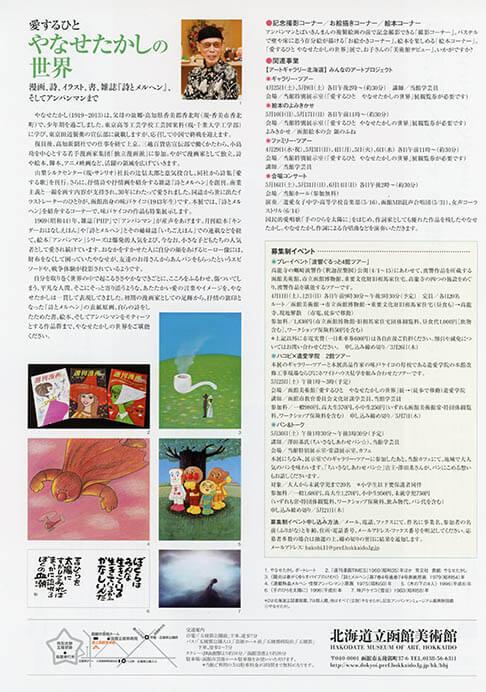 愛するひと やなせたかしの世界 北海道立函館美術館-2