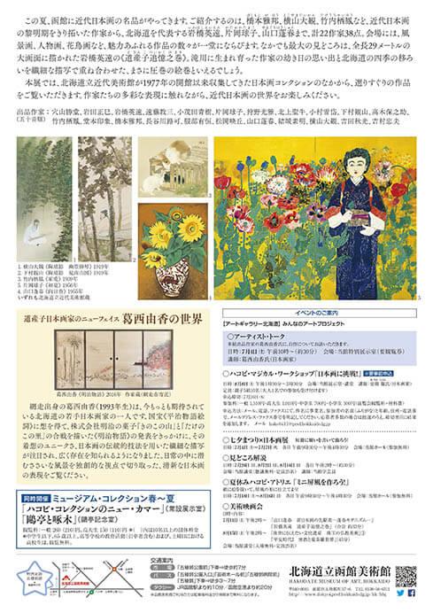 道産子追憶之巻》と日本画の名品 道立近代美術館コレクション選 ...