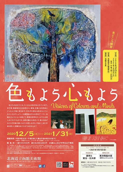 色もよう心もよう 北海道立函館美術館-1
