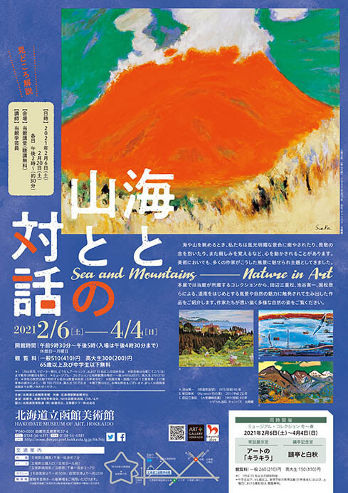 海と山との対話 北海道立函館美術館-1