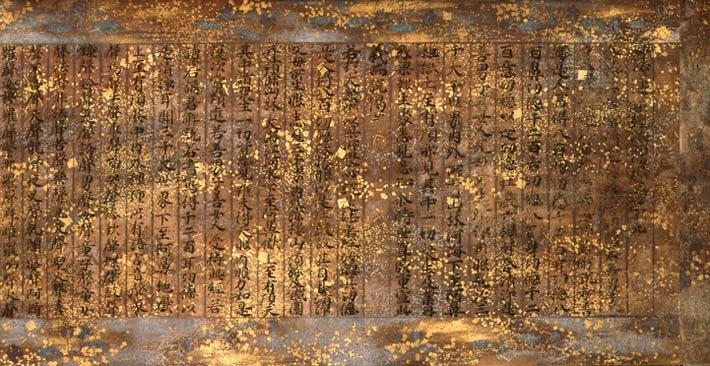 開館60周年記念名品展Ⅲ 祈りの造形 ―古写経・墨跡・古版本― 五島美術館-2