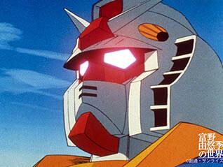 富野由悠季の世界:ロボットアニメの変革者 ガンダム、イデオン、ダンバインからGのレコンギスタまで