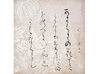 平安の書画-古筆・絵巻・ 平安の書画 -古筆・絵巻・歌仙絵-
