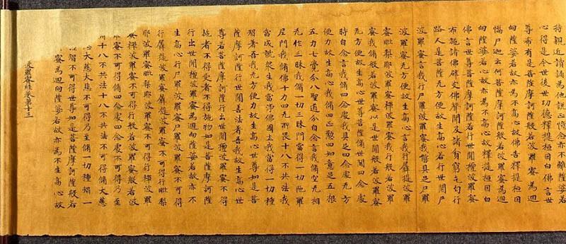 敦煌写経と永樂陶磁 三井記念美術館-5