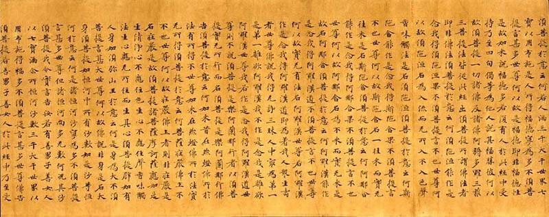 敦煌写経と永樂陶磁 三井記念美術館-6