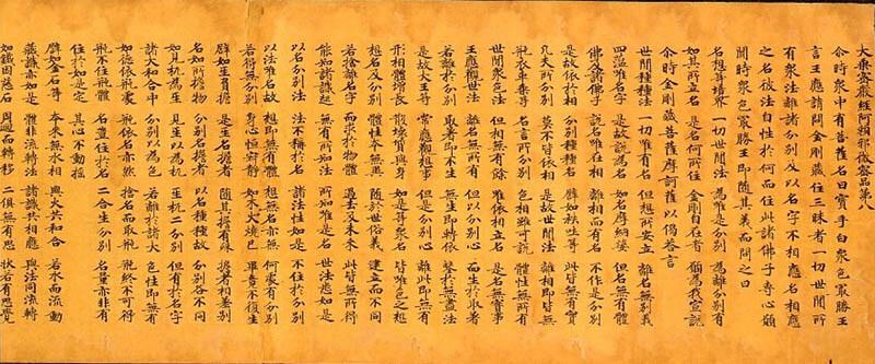 敦煌写経と永樂陶磁 三井記念美術館-9