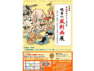 企画展「筆禍事件から150年 暁斎の風刺画」展