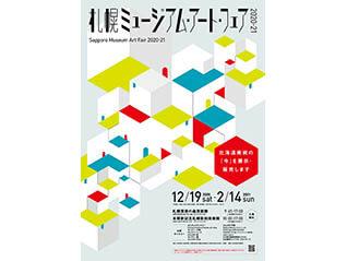札幌ミュージアム・アート・フェア2020-21