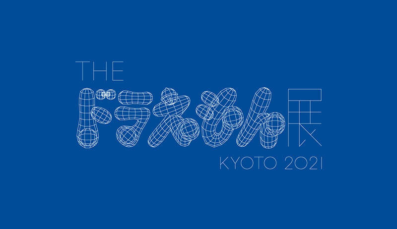 THE ドラえもん展 KYOTO 2021 京都市京セラ美術館-8