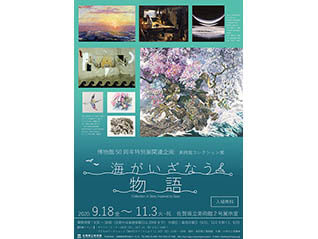 博物館50周年特別展関連企画 美術館コレクション展 海がいざなう物語