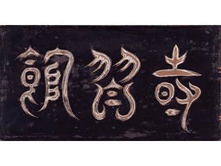 細川コレクション展 名君 細川重賢と時習館の英雄たち