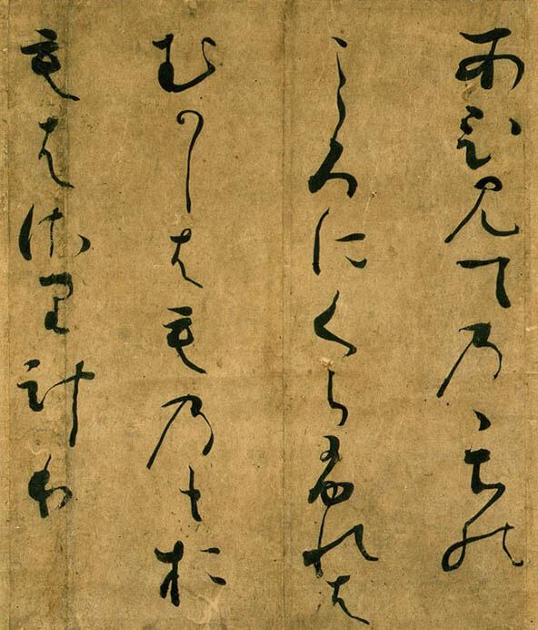 [館蔵]春の優品展 古筆を知る 五島美術館-1