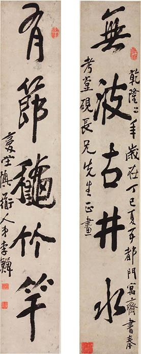 特別展「揚州八怪」 大阪市立美術館-8