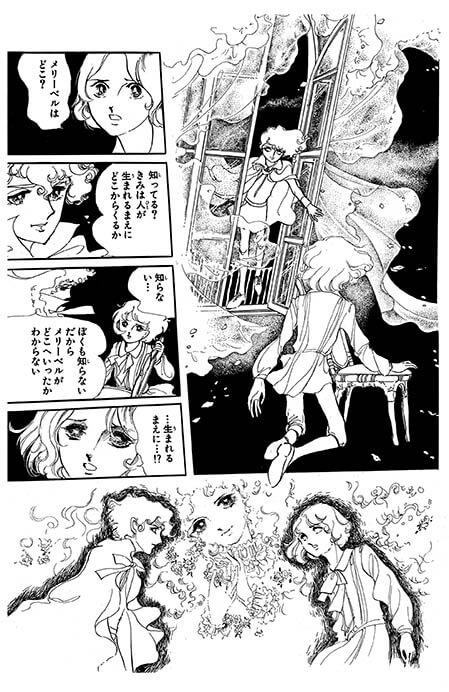デビュー50周年記念 萩尾望都 ポーの一族展 久留米市美術館-2