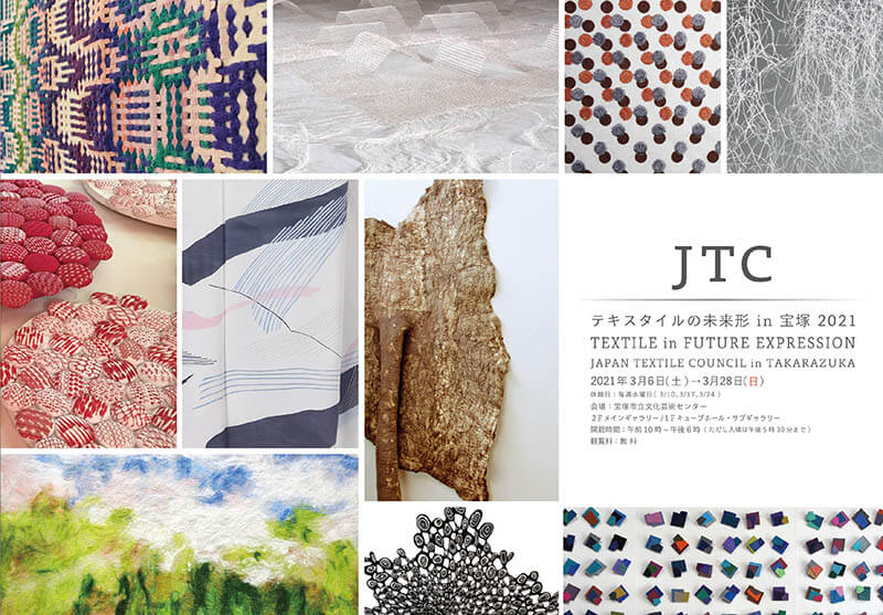 JTC テキスタイルの未来形 in 宝塚 2021 宝塚市立文化芸術センター-1