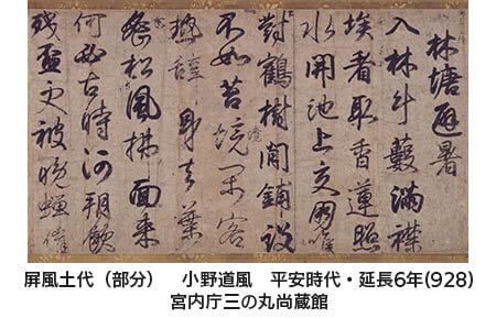 特別展 皇室の名宝 - 皇室と九州をむすぶ美 - 九州国立博物館-14