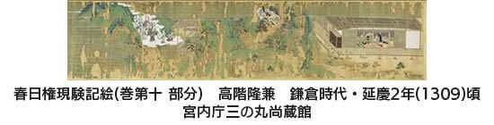 特別展 皇室の名宝 - 皇室と九州をむすぶ美 - 九州国立博物館-15