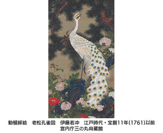 特別展 皇室の名宝 - 皇室と九州をむすぶ美 - 九州国立博物館-3