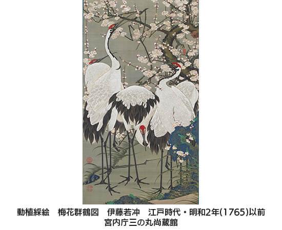特別展 皇室の名宝 - 皇室と九州をむすぶ美 - 九州国立博物館-5