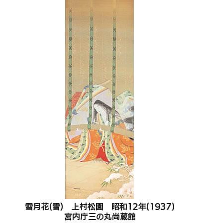 特別展 皇室の名宝 - 皇室と九州をむすぶ美 - 九州国立博物館-10