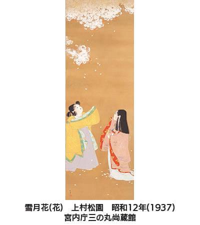 特別展 皇室の名宝 - 皇室と九州をむすぶ美 - 九州国立博物館-12