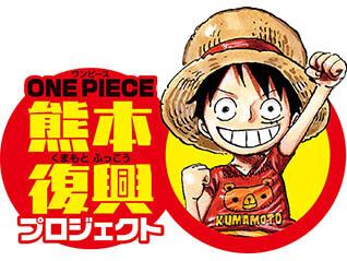 熊本地震から5年・復興祈念展 集う!麦わらの色紙たち―漫画家・尾田栄一郎氏 直筆色紙6点特別公開―