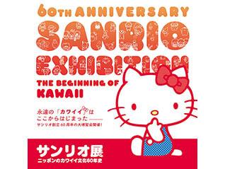 サンリオ展 ~ニッポンのカワイイ文化60年史~